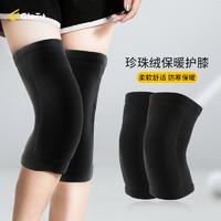 glofit GFHX041 加绒保暖护膝