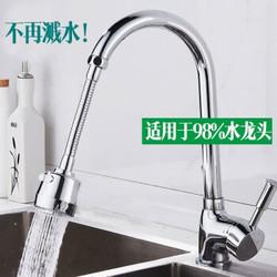 防溅头过滤嘴厨房节水器水龙头 加长软款(两档切换)
