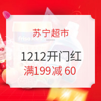 促销活动:苏宁超市 1212开门红会场