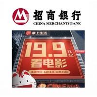 移动专享:招商银行 掌上生活12月观影优惠
