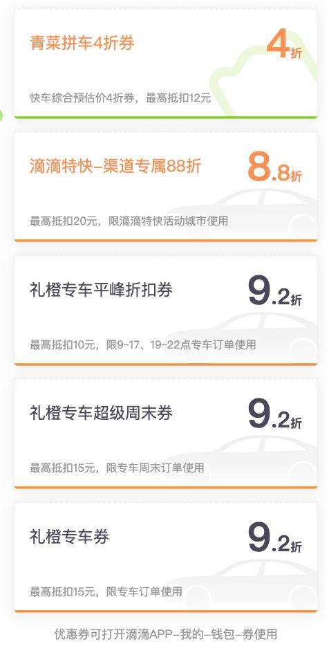 滴滴券包 青菜拼车4折 特快专属8.8折