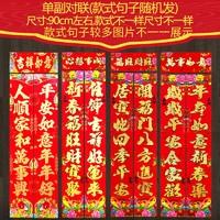 爱新奇 春节新年对联 随机一副