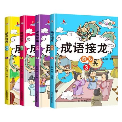 《成语接龙游戏》全4册
