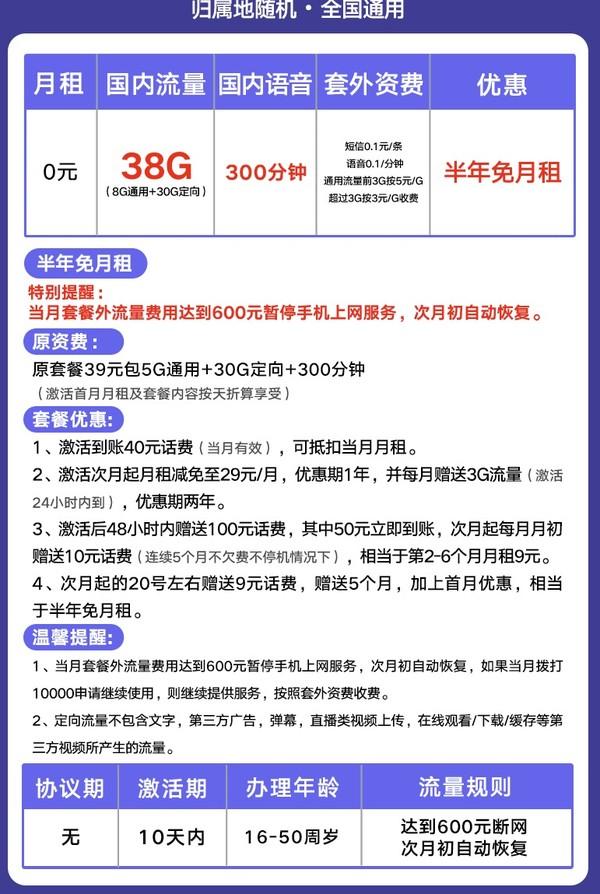 中国电信 全民福利卡(8G通用+30G定向+300分钟)