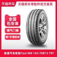 佳通汽车轮胎Taxi 900 165/70R13 79T适配五菱