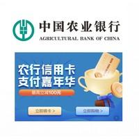 移动专享:农业银行 X 苏宁易购 12月信用卡专享优惠