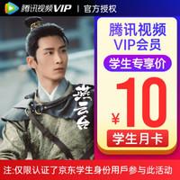 腾讯视频VIP会员1个月 腾讯会员影视vip视屏一个月月卡不支持电视端观