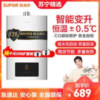 苏泊尔(SUPOR)家用燃气热水器JSQ23-12R-NK22(天然气)12L智能变升±0.5℃恒温芯低压启动节能省气