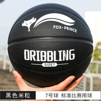 oeny 7号 水泥地耐磨成人篮球