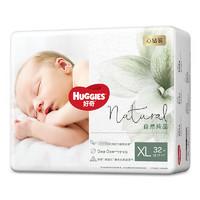 移动专享:Huggies 好奇 心钻装 婴儿纸尿裤 XL32片