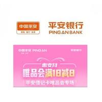 平安银行 X 唯品会 借记卡专享优惠
