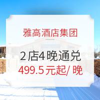雅高 长白山铂尔曼2晚+宜必思2晚(含早餐+滑雪娱雪+接送机)