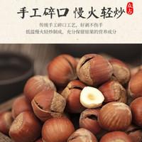 众占坚果零食新疆开口榛子2020新货炒货干果特产每罐40克多规格可选 榛子每罐40克