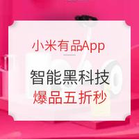 小米有品App  智能黑科技