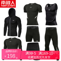 南极人健身套装男速干跑步服运动健身房五件套大码晨夜跑装备秋冬