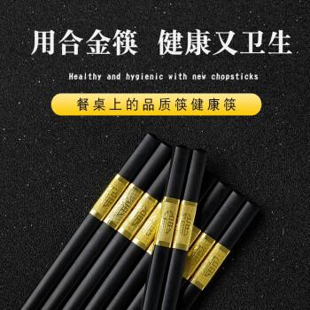 橡暮 厨房合金筷子10双装 家庭装高档防滑家用加长耐高温实木日式筷子家用餐具 金福24cm
