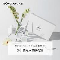 Flowerplus花加F 无火香氛小白瓶礼盒精油护手霜补水保湿清爽包邮