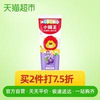 小狮王木糖醇儿童牙膏50g葡萄味防蛀护齿宝宝婴儿幼儿换牙期牙膏