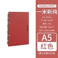KOKUYO 国誉 WSG-RUSP51 一米新纯系列 轻薄活页本 A5/40张