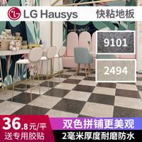 LG Hausys pvc石塑地板 石纹 旧房翻新快粘地板ins风地板贴 黑黄拼2494+9101双色 家用 *10件
