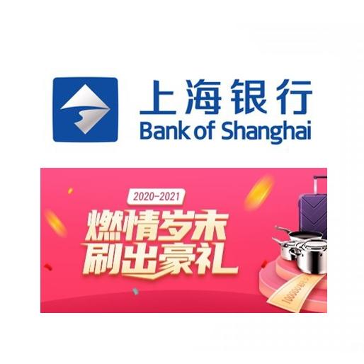 移动专享 : 上海银行 12月消费达标享好礼