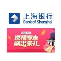 移动专享:上海银行 12月消费达标享好礼