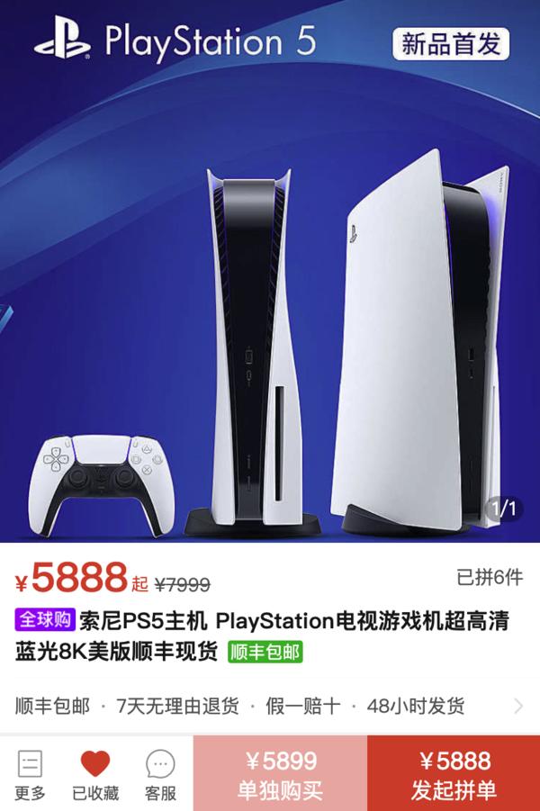 索尼PS5主机 PlayStation电视游戏机日版 数字版
