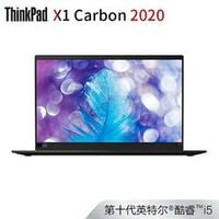 联想ThinkPad X1 Carbon 2020英特尔酷睿i5 14英寸轻薄笔记本电脑4G版 沉浸黑