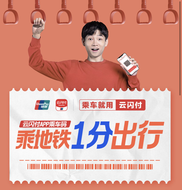 移动专享:限北京地区 银联云闪付 12月乘地铁优惠