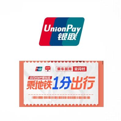 移动专享 : 限北京地区 银联云闪付 12月乘地铁优惠