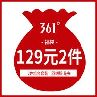 361° 羽绒服/羽绒马甲福袋