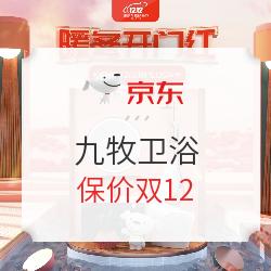促销活动:京东 九牧自营旗舰店 暖冬开门红