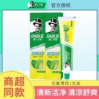 黑人牙膏双重薄荷225g*2支装清新口气美白黄牙渍有效防蛀家用套装