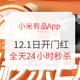 移动专享、促销活动:小米有品App 12.1日开门红会场 全天24小时秒杀,爆品5折限量抢