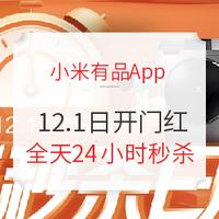 小米有品App 12.1日开门红会场