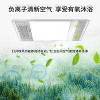 雷士(NVC)多功能风暖浴霸 静音双电机八合一智能轻暖风机 负离子 卫生间浴室取暖器E-JC-60BLHF 100-1