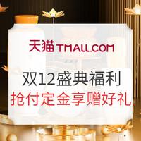 促销活动:天猫 雪花秀官方旗舰店 双12盛典福利专场