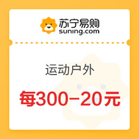 苏宁易购 每满300减20补贴券