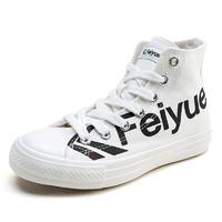 DaFuFeiyue/大孚飞跃 中性运动帆布鞋 DF/1-2076 白黑