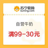移动专享、优惠券码:苏宁易购 部分自营牛奶 满99-30元