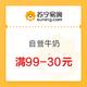 移动专享、优惠券码:苏宁易购 部分自营牛奶 满99-30元 满99-30元优惠券