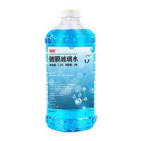 汽车冬季玻璃水 用 -15度防冻 1.35L*4桶