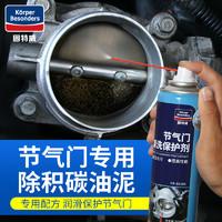 固特威节气门清洗剂专用免拆清洗汽车喷油嘴电子化油器清洁除积碳