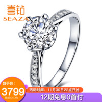 喜钻  白18K金钻石结婚钻戒/钻石戒指/订婚求婚结婚女送女友珠宝生日礼物