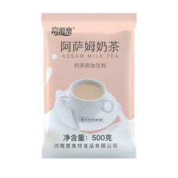 阿萨姆奶茶粉 500克*1袋共1斤