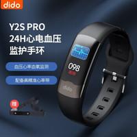 粉丝价 : dido Y2S PRO尊享版智能手环 24小时血压心率心电血氧监 牙手表男