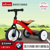星輝寶馬BMW兒童三輪車腳踏車遛娃神器寶寶車子幼兒折疊三輪推車(競速紅【常規版 適齡2-5歲】)