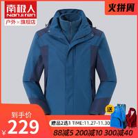 南极人户外冲锋衣男三合一可拆卸两件套加绒加厚防风防水冬外套女 *2件