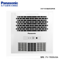 Panasonic 松下 FV-TB30USA 风暖嵌入式浴霸