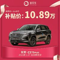 长安 CS75plus 2021款宜买车汽车整车新车